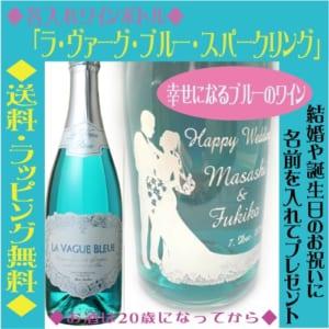【名入れ】ワインボトル「ラ・ヴァーグ・ブルー・スパークリング 」【無料ラッピング】【選べるデザイン】(名入れ ワイン)結婚・誕生日祝 by あーとうの