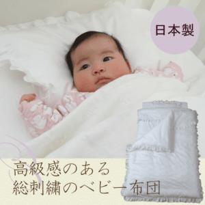 【名入れOK】 ☆高級レースベビー布団セット☆