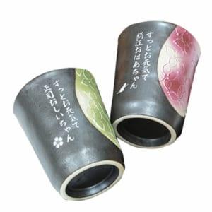名入れ 有田焼湯呑み 黒土小花紋