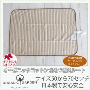 おむつ替えシート!日本製 オーガニックコットン
