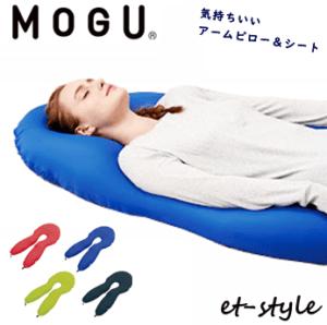 モグ アームピロー&シート ビーズ 枕