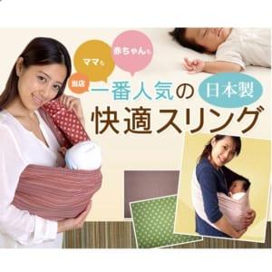 スリングで新生児からの赤ちゃん