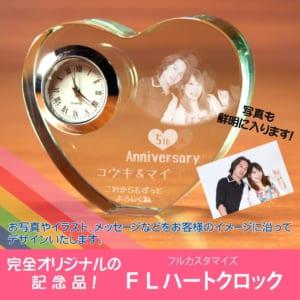 【名入れギフト】FLハートクロック(フルカスタマイズ)選べる時計 ★結婚記念、長寿祝いなどに最適 by 記念品オンライン