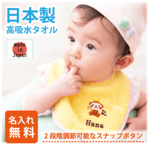『リボンラッピング付』日本製 名前刺繍入り スタイ2枚組セット