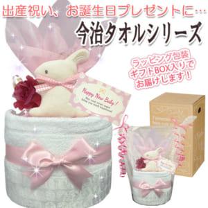 「今治タオルのおむつケーキ」今話題の女の子の出産祝いプレゼント