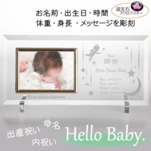【名入れ】ベビーフォトフレーム ★輝く誕生石★簡単入力★選べるデザイン★