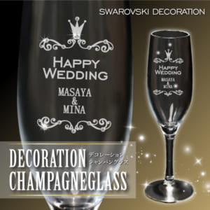 【名入れ】「デコレーション シャンパン グラス」 スワロフスキー