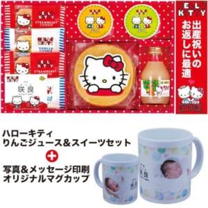【写真名入れ】「ハローキティ」りんごジュース&スイーツセット+マグカップ