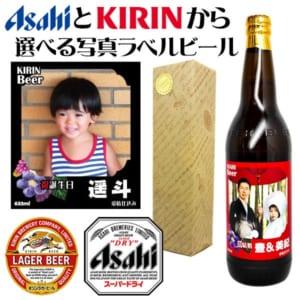 写真&名入れの国産ビール「ASAHIスーパードライ&KIRINラガー」から選べる