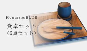 【KyutarouBLUE】青色×木製食器カップ、コースターなど6点セット