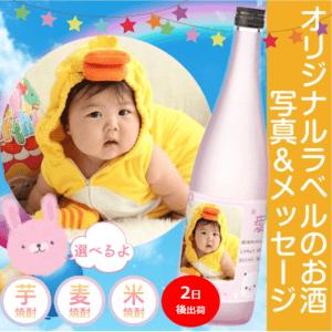 名入れ&写真入りラベル・焼酎720ml・選べる【麦焼酎ごりょんさん】