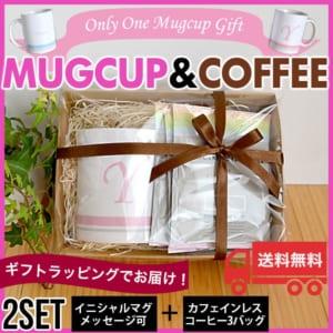 イニシャル入り「オーダーマグカップとコーヒー」のギフトセット