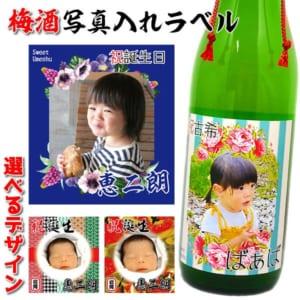 【名入れ】写真ラベルの梅酒!選べるラベルデザイン 吉乃川梅酒720ml