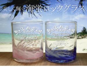 名入れ 琉球グラス 人気! 海蛍ロックグラスペア