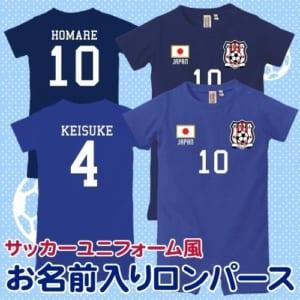 サッカーユニフォーム風 背番号&名入れ ベビーロンパース 日本 JAPAN