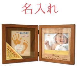 名入れ彫刻《出産祝い》 手がた・足がた記録 木製ベビーフレーム