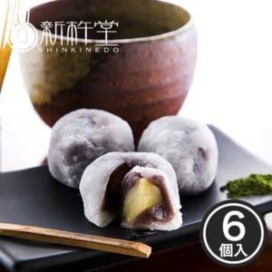 【栗大福 純白 6個】最高級のもち米を使った、贅沢な大福!