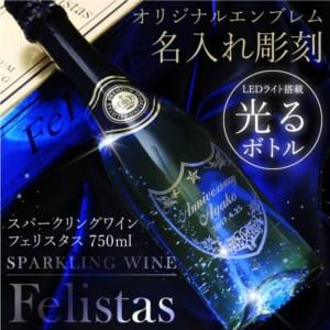 名入れ お酒 ≪ スパークリング ワイン フェリスタス 750ml