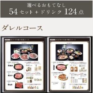 """""""おうちレストラン"""" 高級レストランを思わすコースメニュー カタログギフト"""