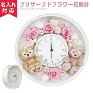 【名入れ対応】ダッフィー&シェリーメイ付き プリザーブドフラワー花時計