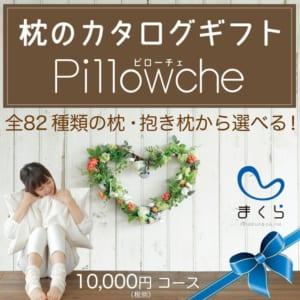 枕のカタログギフト「ピローチェ」 82種類の中から好きな「枕」を1つ選べる