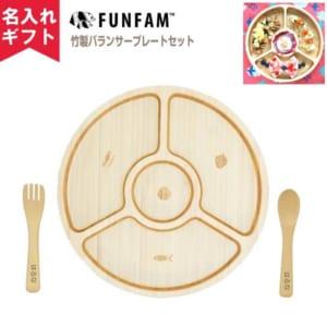 【日本製】竹製(キッズプレート・プーン&フォークランチプレート食器)