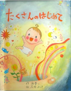 オリジナル絵本 「たくさんのはじめて」(こども向け)1歳の誕生日
