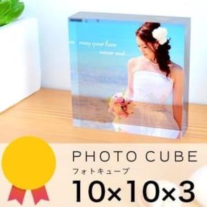 フォトキューブ(10×10×3センチ)PHOTO CUBE フォトフレーム 写真立て