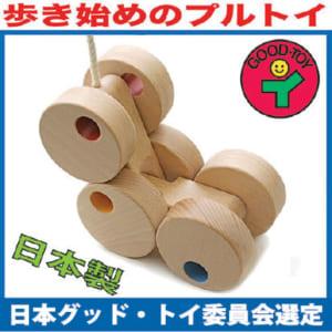 【名入れ】[日本製]六輪車(オープンタイプ) プルトーイ 引き車