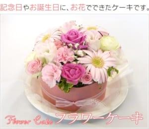 ★フラワーケーキ ブルーマート☆スイートケーキ ★