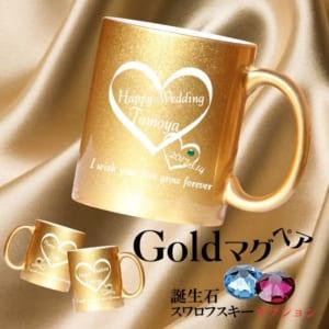 【名入れペアマグ】 ★金色マグカップ【誕生月SWAROVSKIで運気up】
