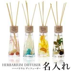 【名入れ】 ハーバリウム ディフューザー 花 <全4種類>