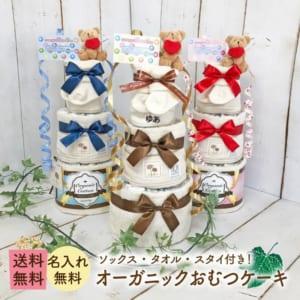 オムツ出産祝いおむつケーキ中 3段【おむつケーキ オーガニック