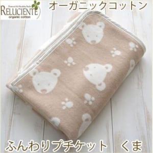 日本製 オーガニックコットン「ふんわりプチケット」くま 綿毛布