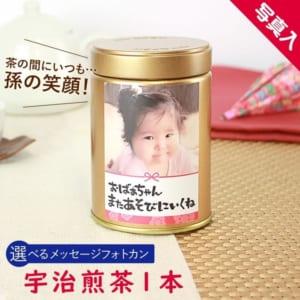 選べるメッセージフォトカン緑茶ラベルC1本 伊藤茶園