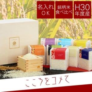 【 名入れ こころをコメて贈る銘柄米8種 食べ比べギフト 】