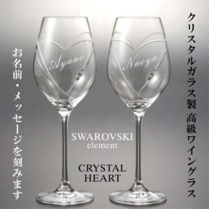【名入れ】クリスタルワイングラス with SWAROVSKI ペア