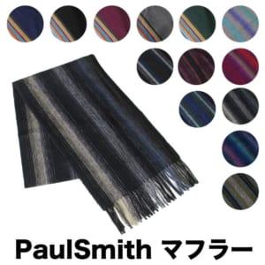 PaulSmith メンズストライプマフラー