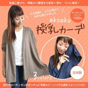 ☆授乳カーデ☆(極上ふんわりオーガニックコットン) ふっわふわのオーガニックコットンで、授乳タイムが気持ちよく。赤ちゃんがふんわり包まれて。授乳ケープとして、抱っこカバーとして、カーデとして、多機能の授乳ケープ(カーデ) by AKOAKO STUDIOスリング・ベビー