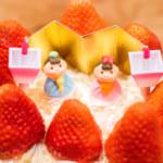 【ひな祭りケーキ】人気店最新情報・通販のお取り寄せケーキ・簡単手作りレシピを紹介!