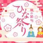 """ひな祭りのお祝いは""""伝統×サプライズ""""で盛大に!〈マナーも伝授〉"""