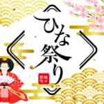「ひな祭り」を英語で説明すると?英語メッセージ&ひな祭り商品も大公開
