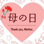 【母の日まるわかりガイド】日本と海外の違いって?10年分の日付をチェック&人気ギフト15選