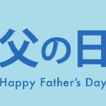 父の日|日本での始まりはいつから?由来と起源・おすすめの花&プレゼント21選をご紹介