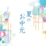 東京のお中元の時期はいつ?贈るタイミングと人気の東京名物19選