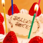 誕生日ケーキは何日前に予約する?まだ間に合う!今すぐ買えるおすすめケーキ16選